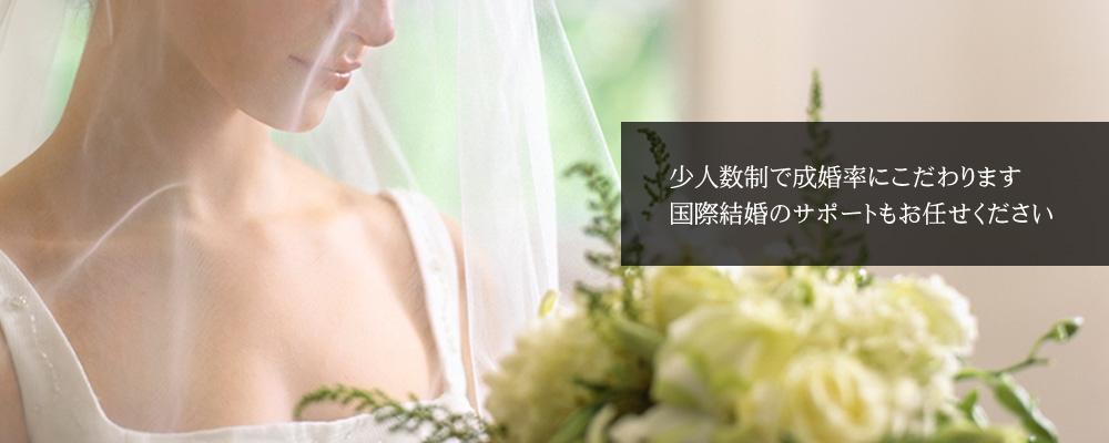 高崎のジャエイズ結婚相談所